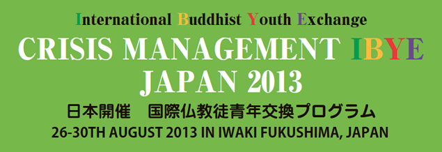 国際仏教徒青年交換プログラム/International Buddhist Youth Exchange Japan 2013